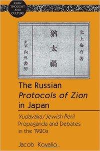 The Russian Protocols of Zion in Japan: Yudayaka/Jewish Peril Propaganda and Debates in the 1920s