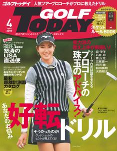 Golf Today Japan - 3月 2019