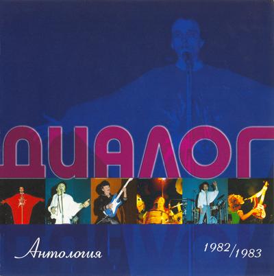 Диалог - Антология 1982-83 (2004)