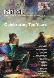 Banipal - Issue 30 - Autumn/Winter 2007