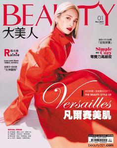Elegant Beauty 大美人 - 一月 2021