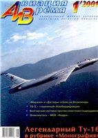 Авиация и время №1 (январь-февраль) 2001г.