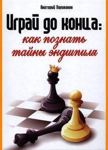 CHESS • Шахматы • Играй до конца • как познать тайны эндшпиля (2016)