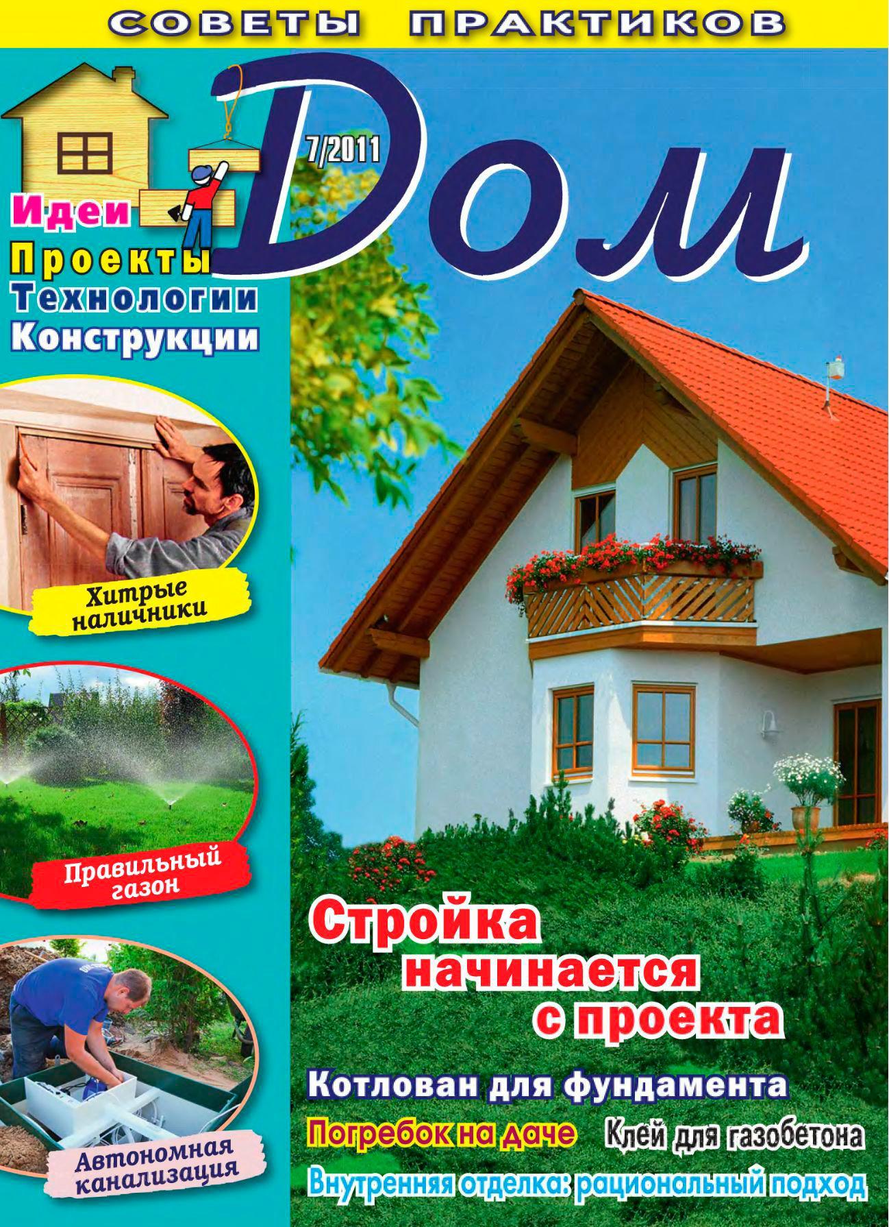 Дом №7 (июль 2011)