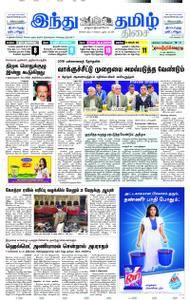 The Hindu Tamil - ஆகஸ்ட் 28, 2018
