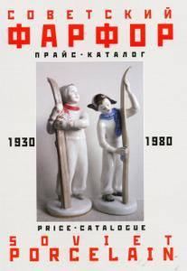 Советский фарфор. 1930-1980. Прайс-каталог / Price-Catalog: Soviet Porcelain (repost)