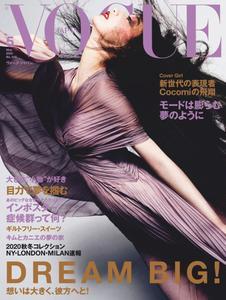 Vogue Japan - 3月 2020