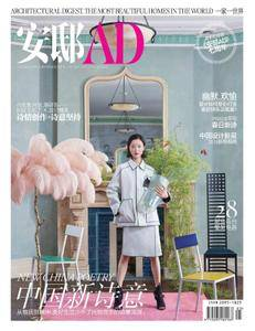 AD Architectural Digest China 安邸 - 五月 2018