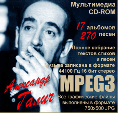 Галич А  - 16 альбомов на одном диске (альбом №3)