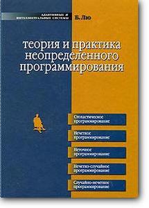 Б.Лю, «Теория и практика неопределенного программирования»