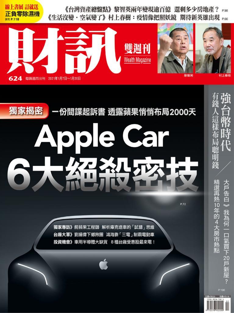 Wealth Magazine 財訊雙週刊 - 07.01.2021