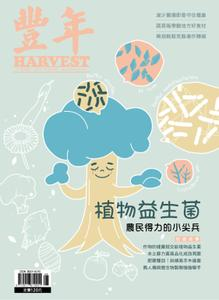 Harvest 豐年雜誌 - 八月 2021