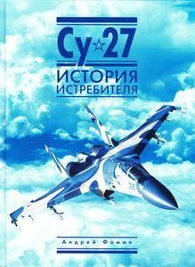 Су-27: История истребителя (repost)