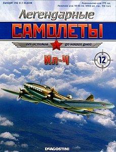 Легендарные самолеты №12 - Ил-4 (июнь 2011)