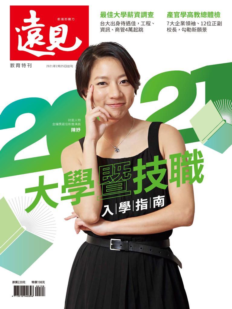 Global Views Monthly Special 遠見雜誌特刊 - 三月 2021