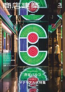 Shotenkenchiku - 3月 2020