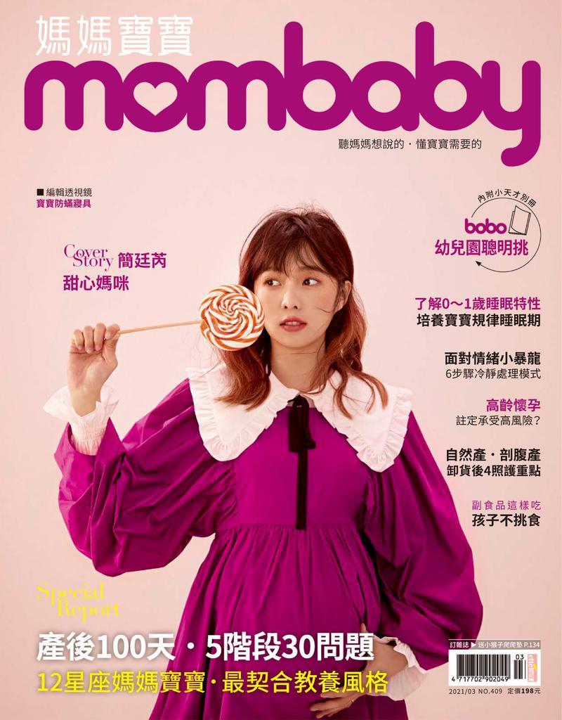 Mombaby 媽媽寶寶雜誌 - 三月 2021