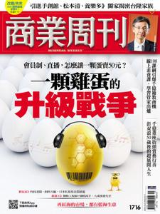 Business Weekly 商業周刊 - 05 十月 2020