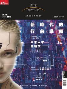 Crossing Quarterly 換日線季刊 - 十一月 2019