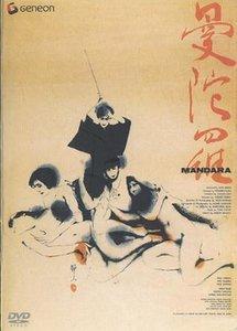 Mandala (1971)