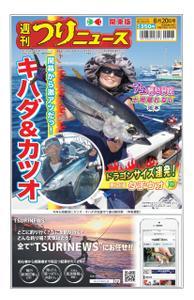 週刊つりニュース(関東版)Weekly Fishing News – 15 8月 2021