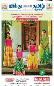The Hindu Tamil - அக்டோபர் 05, 2018