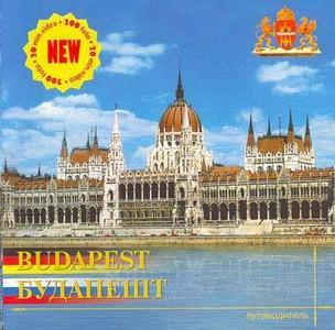 Будапешт. Путеводитель. Budapest. Travel Guide