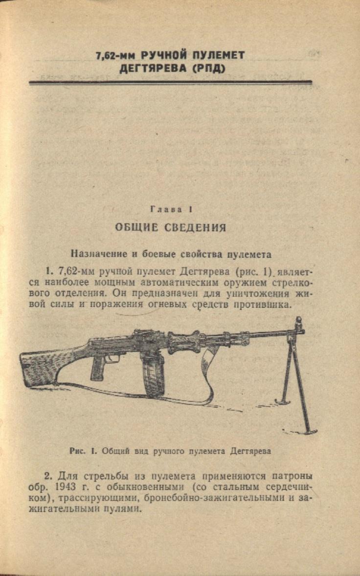 РПД - наставление по стрелковому делу