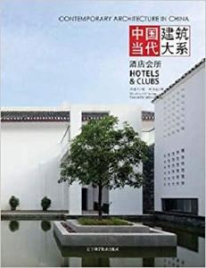 Contemporary Architecture in China - Hotels & Clubs (English and Chinese Edition) [Repost]