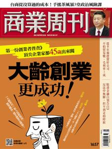 Business Weekly 商業周刊 - 19 八月 2019