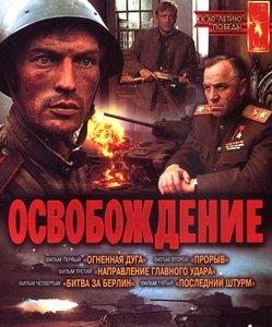 The Great Battle / Osvobozhdenie / Liberation / Освобождение (1968-1971)