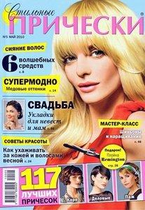 Стильные прически №5 (май 2010)