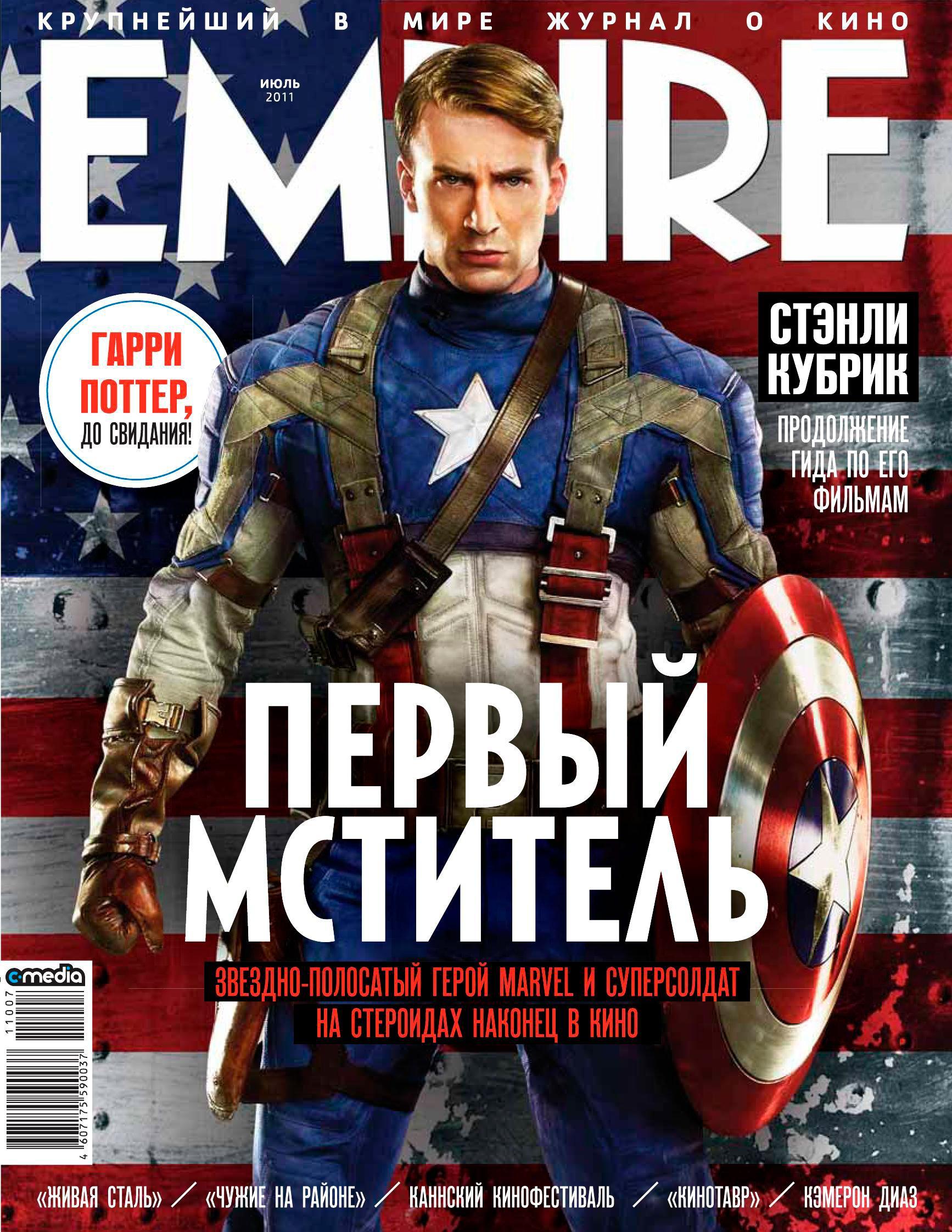 Empire No.7 Russia – July 2011