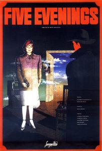 Пять вечеров / Pyat vecherov / Five Evenings (1978) [Re-Up]