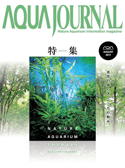Aqua Journal Magazine August 2011