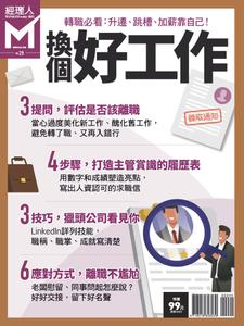 Manager Today Special Issue 經理人. 主題特刊 - 十一月 26, 2019