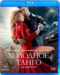 Cold Tango / Kholodnoe tango / Холодное танго (2017)