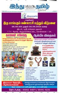 The Hindu Tamil - செப்டம்பர் 29, 2018