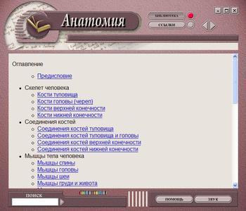 Мультимедийный атлас «Анатомия»