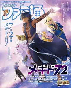 週刊ファミ通 Weekly Famitsu – 07 7月 2021