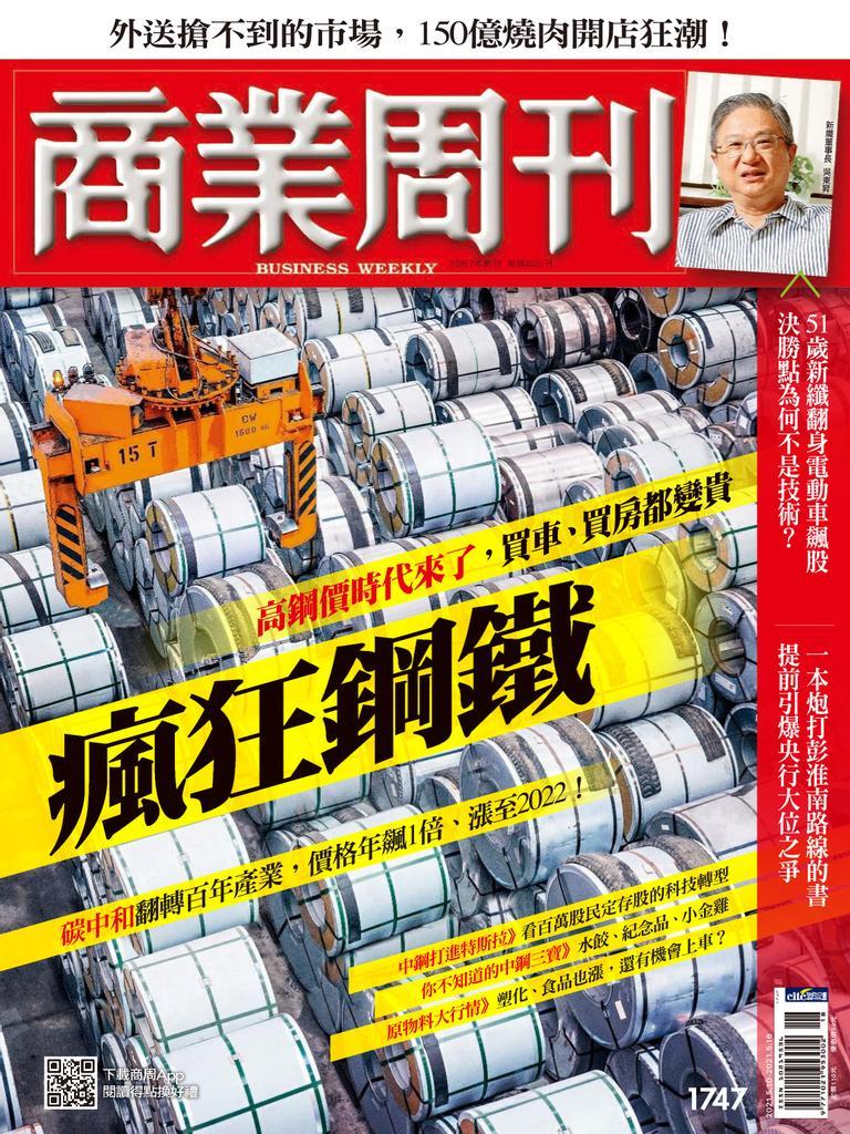 Business 商業周刊 - 10 五月 2021