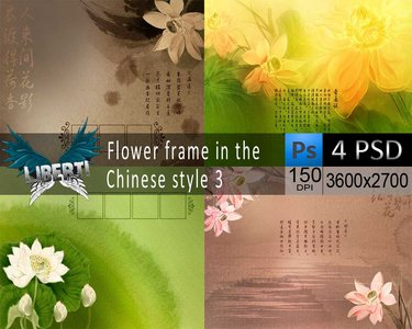 Flower frame in the Chinese style 3