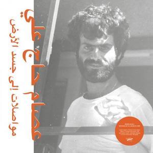 Issam Hajali - Mouasalat Ila Jacad El Ard (Habibi Funk 010)