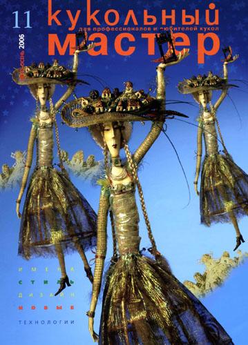 Кукольный мастер №11 2006
