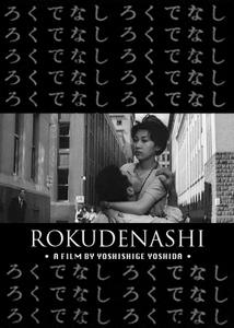 Good-for-Nothing (1960) Rokudenashi