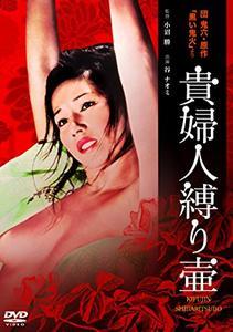 Noble Lady Bound Vase (1977) Kifujin shibari tsubo