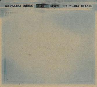 Світлана Няньо (Svitlana Nianio) -  Китиці (Kytytsi) (1999) {Koka}