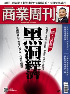 Business Weekly 商業周刊 - 16 九月 2019
