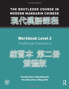 Routledge Course in Modern Mandarin Chinese Workbook Level 2 (Traditional)