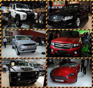Beijing International Auto Show Heung Che 2010